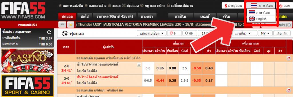 ฝากเงิน FIFA55 ภาษาไทย