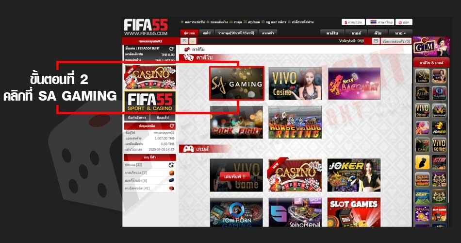 คลิกเลือก SA-Gaming