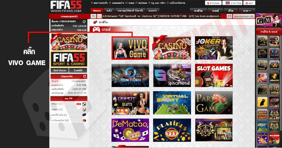 คลิกเลือก VIVO GAME เพื่อเข้าหน้าเดิมพันเกมส์พนันออนไลน์