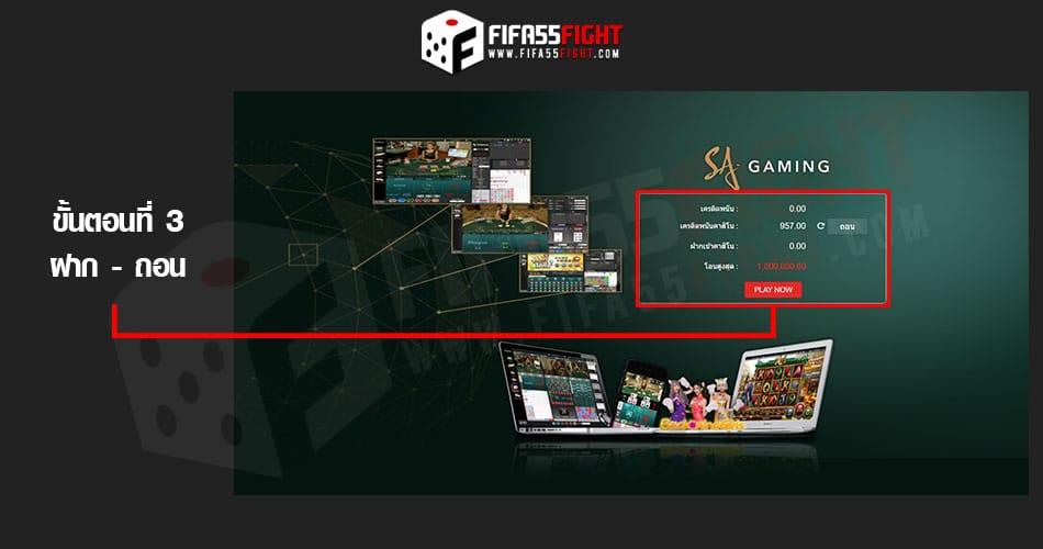 ฝาก-ถอนเข้าบัญชี SA-Gaming