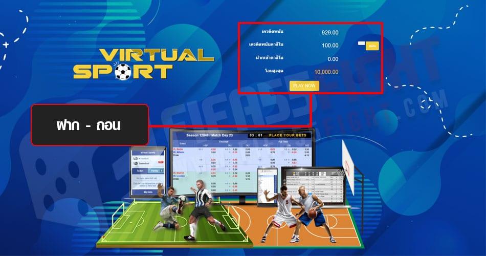 ฝาก-ถอน Virtual-Sport