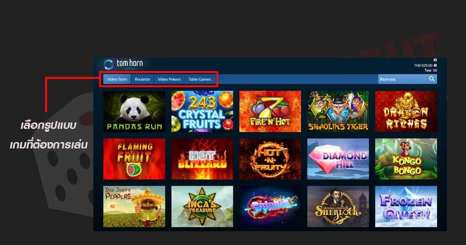 เลือกรูปแบบเกมส์ที่ต้องการเล่น