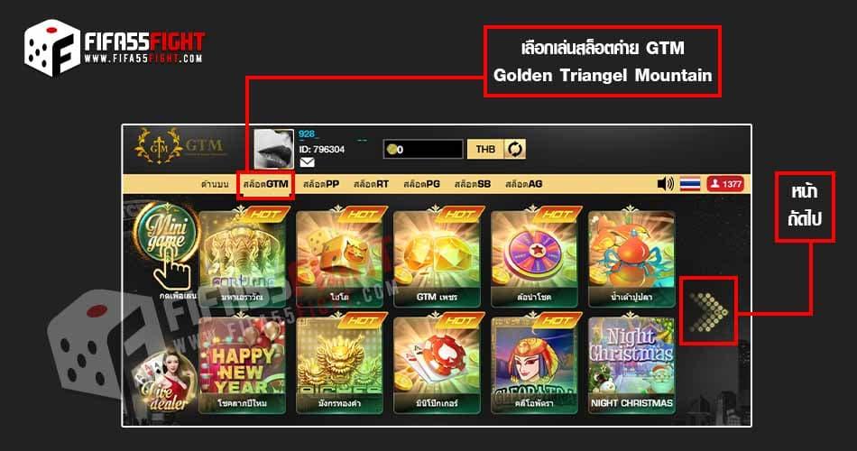 เลือกเกมสล็อต GTM