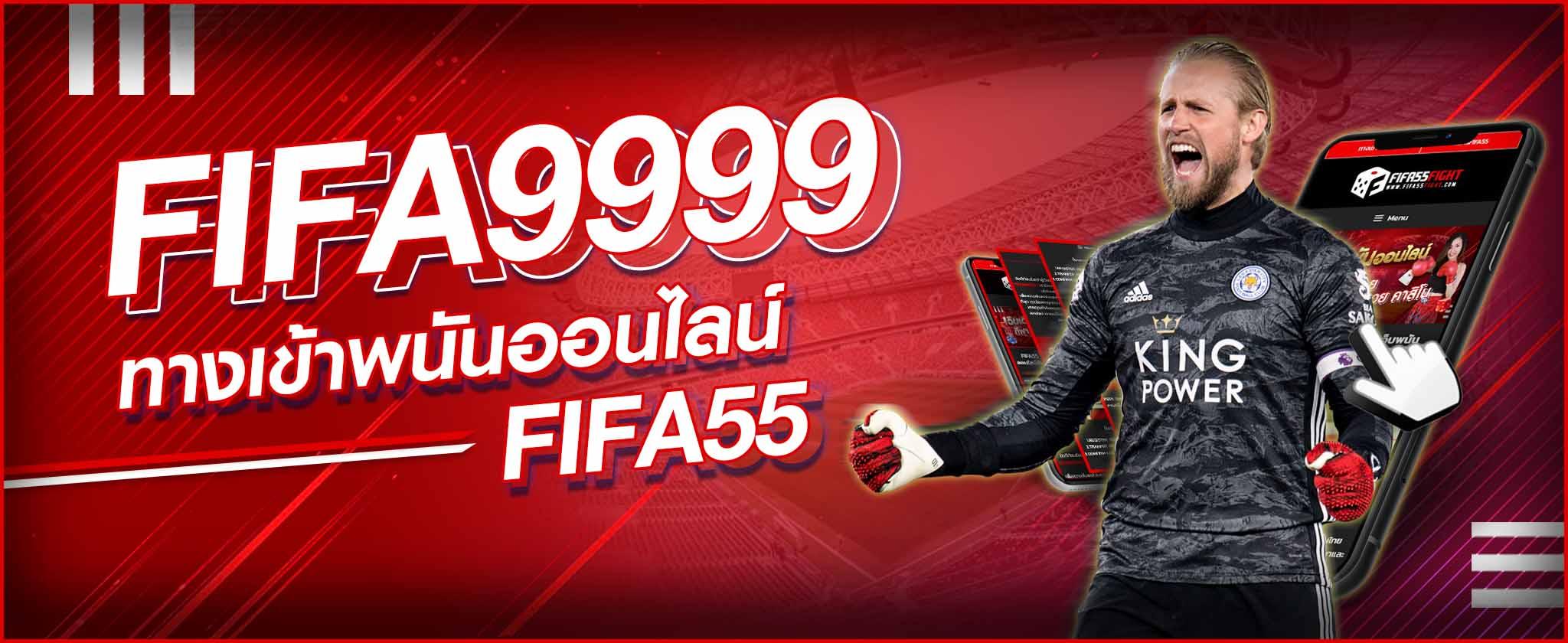 FIFA9999