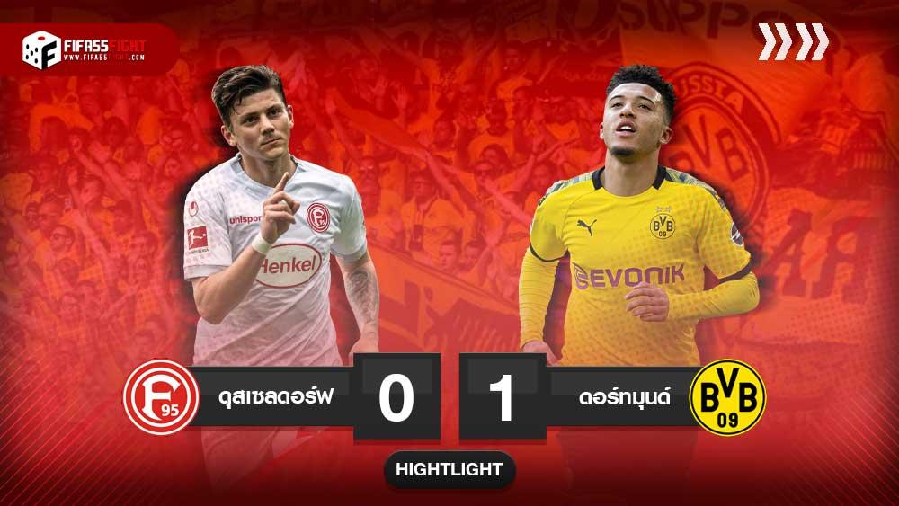 Fortuna Dusseldorf 0-1 Dortmund