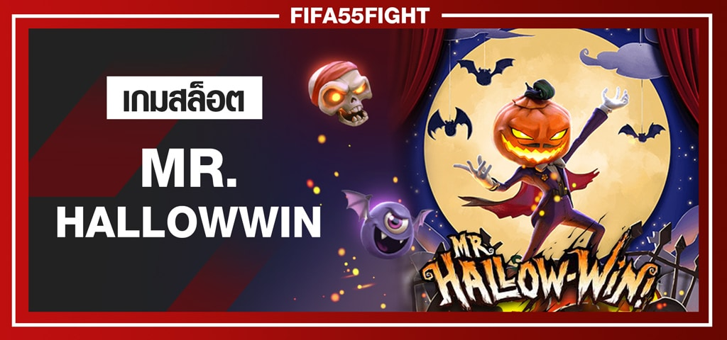 เกมสล็อต Mr.Hallowwin