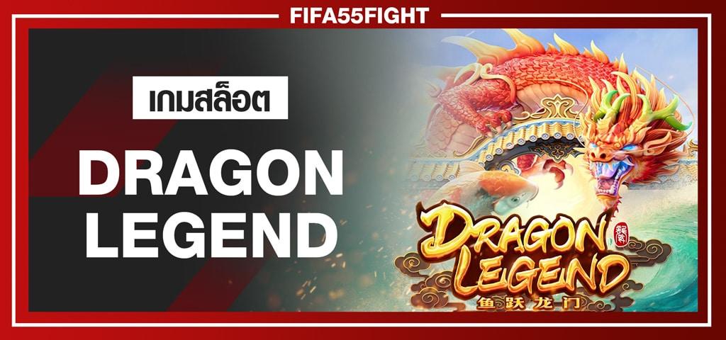 สล็อต Dragon Legend
