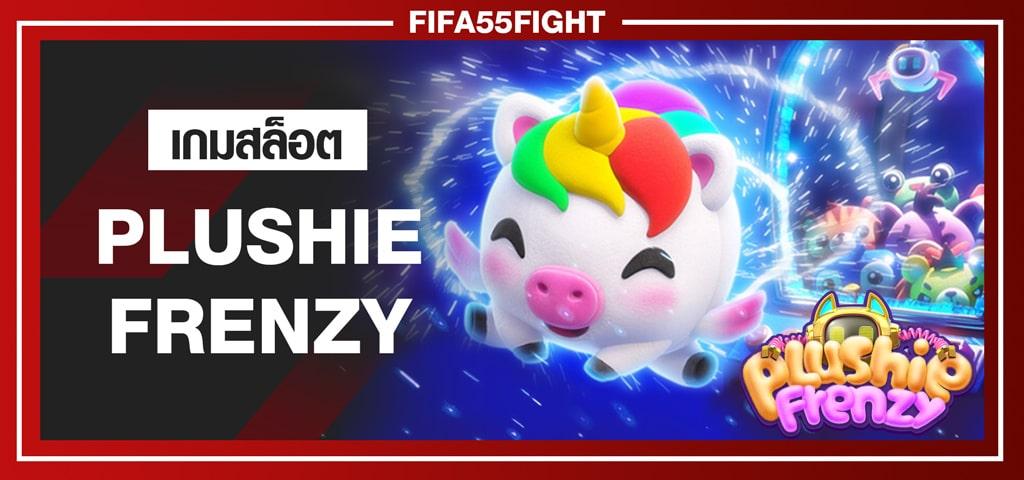 รีวิวสล็อต Plushie Frenzy