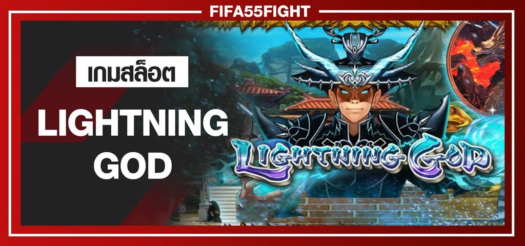 เกมสล็อต Lightning God