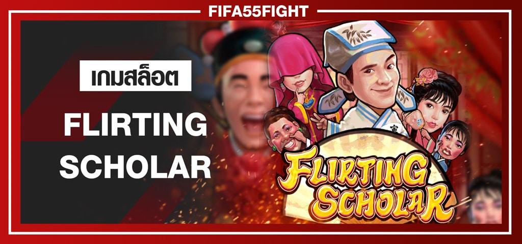 เกมสล็อต Flirting Scholar