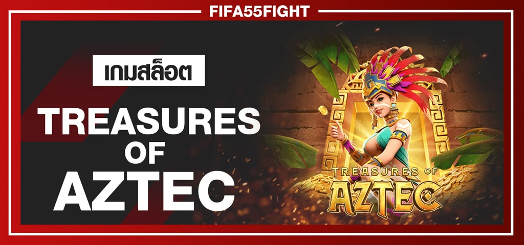 รีวิวสล็อตTreasures of Aztec