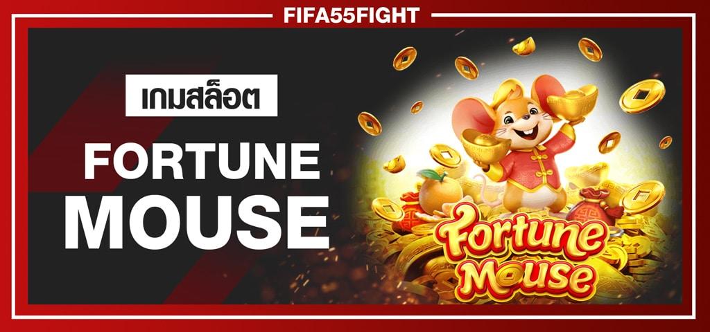 รีวิวสล็อต Fortune Mouse FIFA55