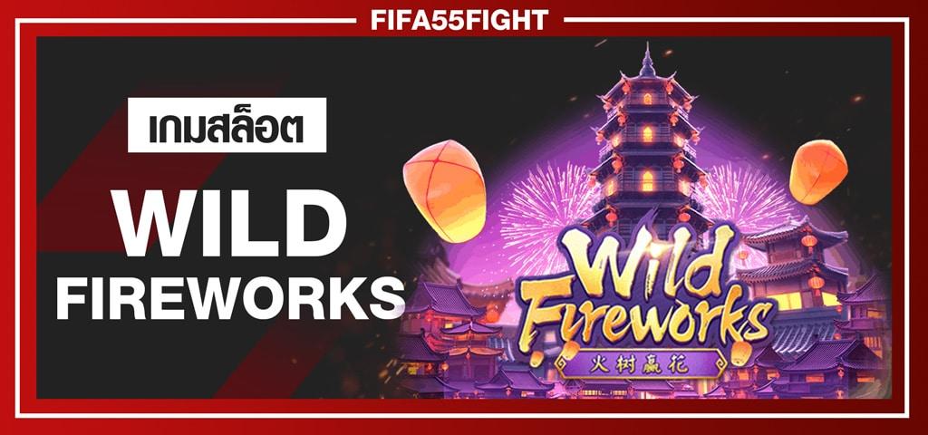 รีวิวWild Fireworks ฟีฟ่า55