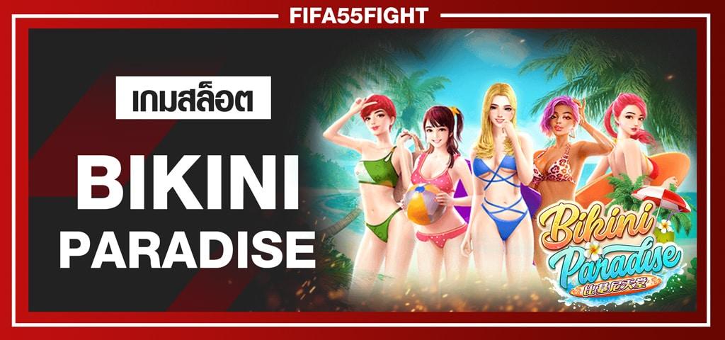 เกมสล็อต-Bikini-Paradise