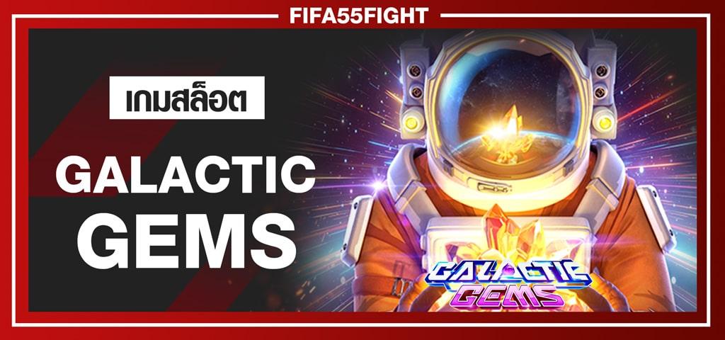 เกมสล็อต-Galactic-Gems