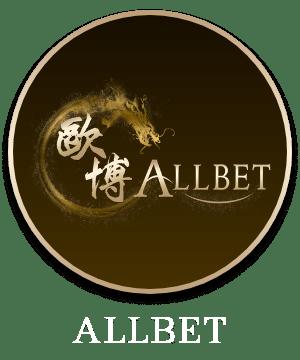 ทดลองเล่น ALLBET