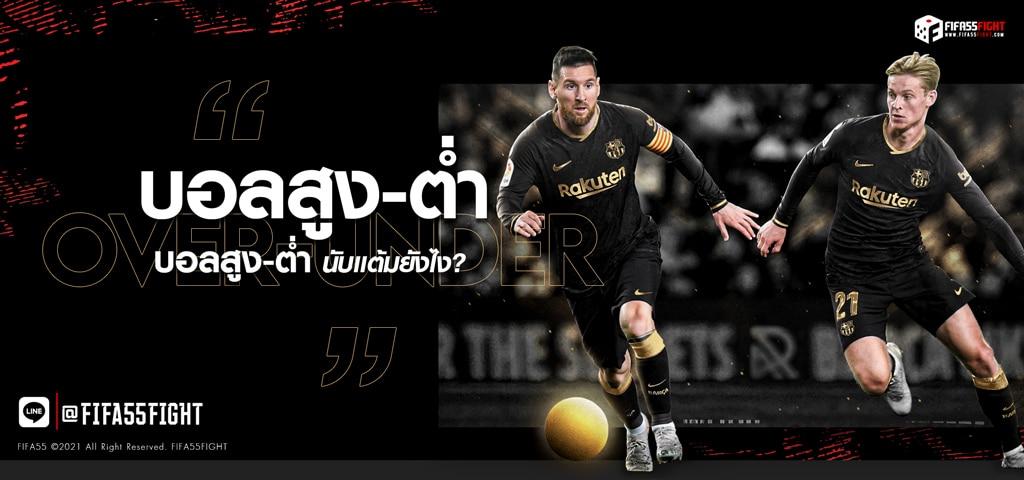 บอลสสูง-ต่ำ FIFA55