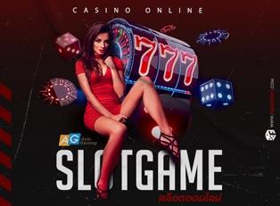 สล็อตออนไลน์ (SLOT GAMES)
