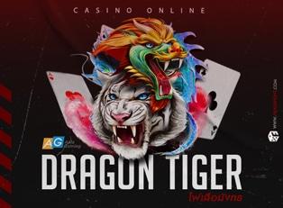 ไพ่เสือมังกร (DRAGON TIGER)